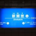 Photos: 神戸高速線 新開地駅 駅名標