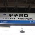 Photos: JR神戸線 甲子園口駅 駅名標