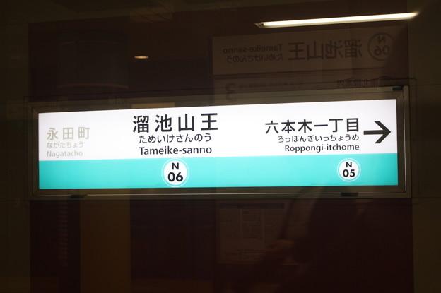 東京メトロ南北線 溜池山王駅 駅名標