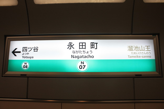 Photos: 東京メトロ南北線 永田町駅 駅名標