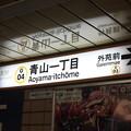 Photos: 東京メトロ銀座線 青山一丁目駅 駅名標