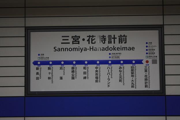 神戸市営地下鉄海岸線 三宮・花時計前駅 駅名標
