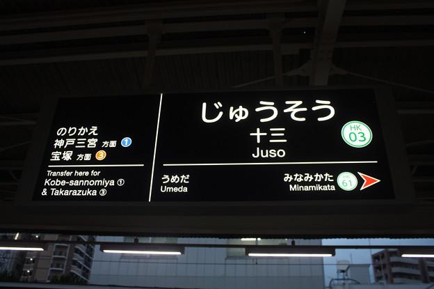 阪急京都線 十三駅 駅名標