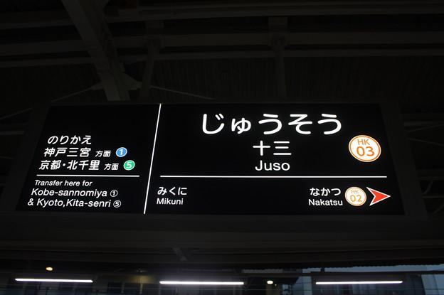 阪急宝塚線 十三駅 駅名標