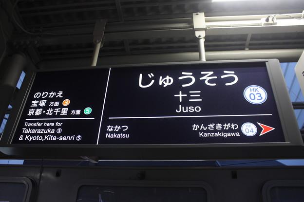 阪急神戸線 十三駅 駅名標