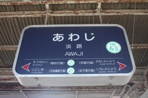 阪急京都線・千里線 南茨木駅 駅名標