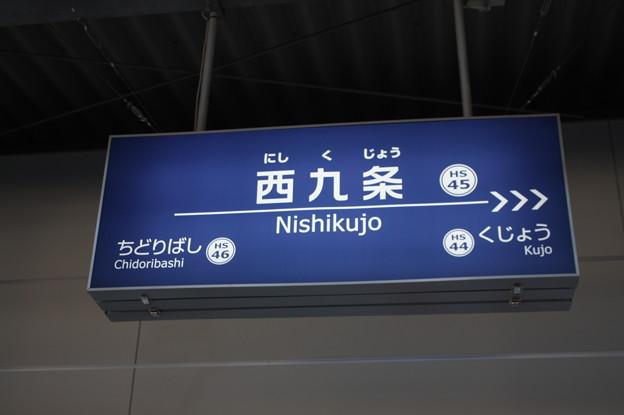 阪神なんば線 西九条駅 駅名標