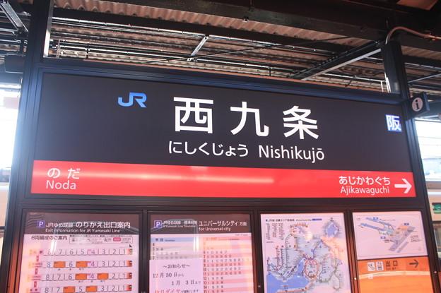 大阪環状線 西九条駅 駅名標