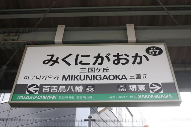 南海高野線 三国ヶ丘駅 駅名標