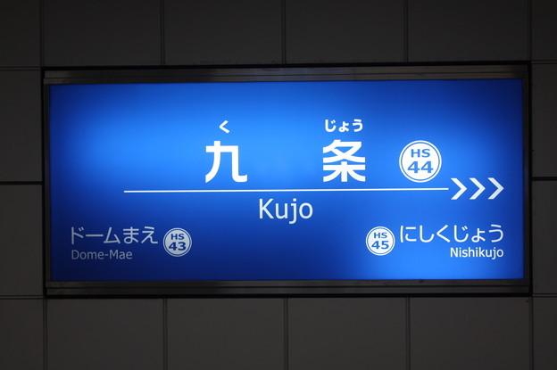 阪神なんば線 九条駅 駅名標