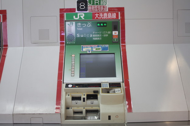 水戸駅 券売機 07