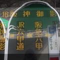 写真: 神戸市営バス 16系統 阪神御影行き 側面方向幕