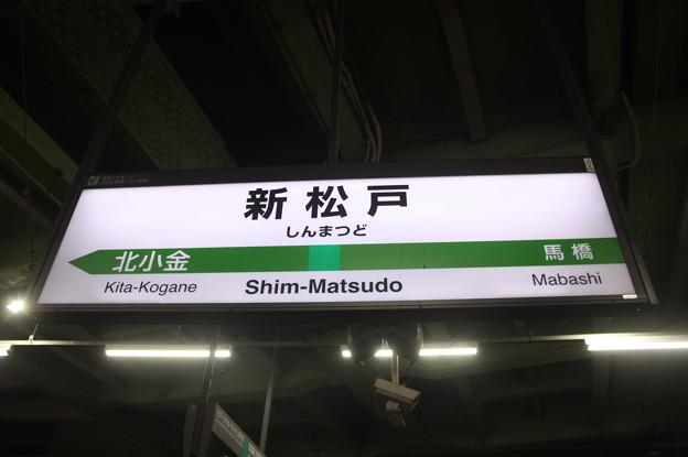 常磐緩行線 新松戸駅 駅名標
