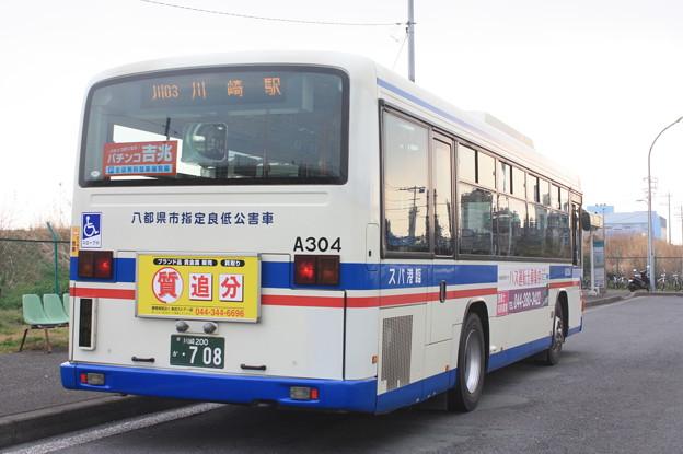 川崎鶴見臨港バス 1A304号車 後部