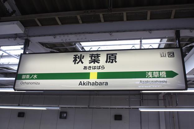 総武線秋葉原駅 駅名標