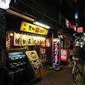 Photos: 博多長浜ラーメン