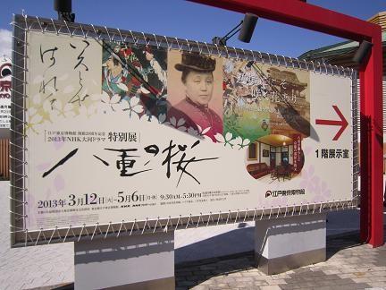 「八重の桜」展