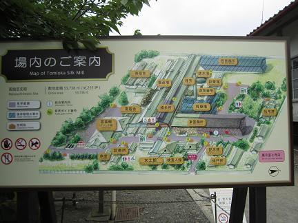 富岡製糸場の看板