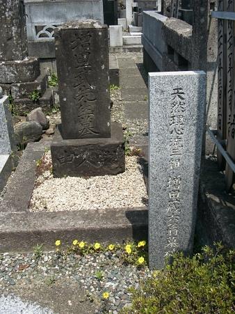 増田蔵六先生の墓碑