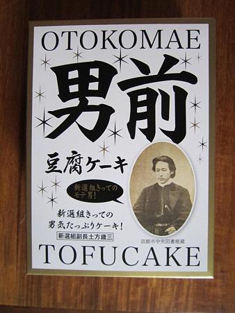 男前ケーキ