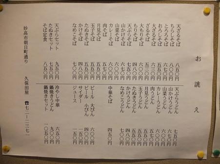 久保田屋 メニュー