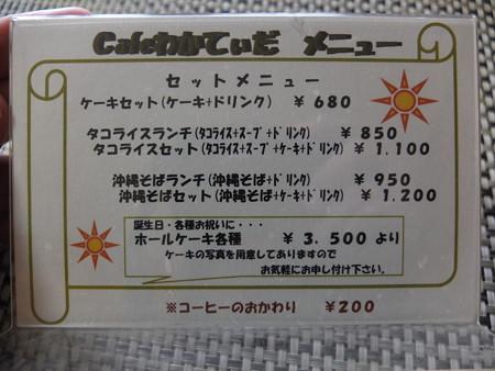 Cafeわかてぃだ メニュー2