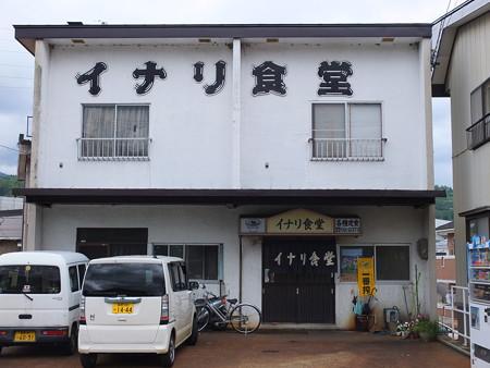 イナリ食堂
