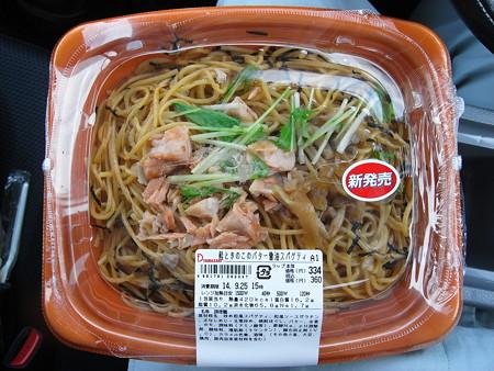 デイリーヤマザキ 鮭ときのこのバター醤油スパゲティ パッケージ