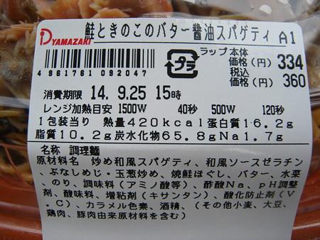 デイリーヤマザキ 鮭ときのこのバター醤油スパゲティ 原料等
