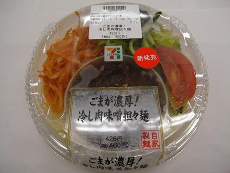 セブンイレブン ごまが濃厚!冷し肉味噌担々麺 パッケージ