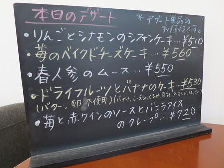SOIN Cafe 本日のデザートメニュー