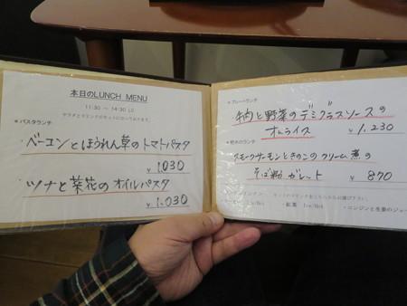 SOIN Cafe メニュー2