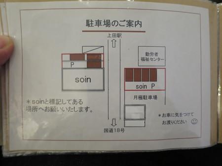 SOIN Cafe メニュー13