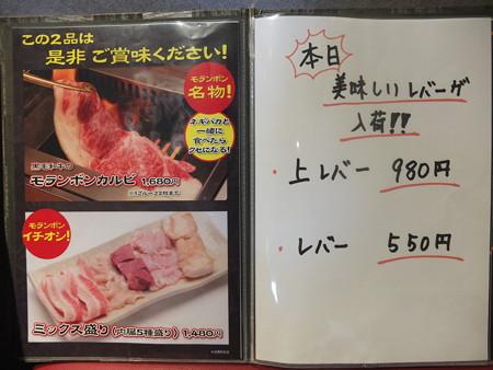 焼肉モランボン 市役所前店 メニュー2