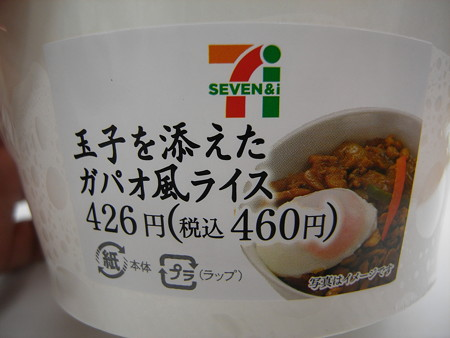 セブンイレブン 玉子を添えたガパオ風ライス 商品タグ