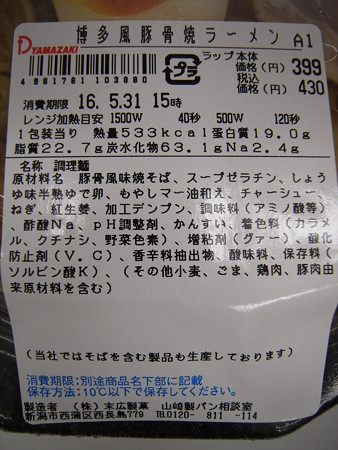 デイリーヤマザキ 博多風豚骨焼ラーメン 原料等