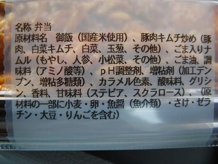セブンイレブン 旨辛豚キムチ丼(2016年版) 原料等