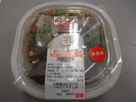 セブンイレブン 大野醤油仕立てのつゆだく牛すじ丼 パッケージ