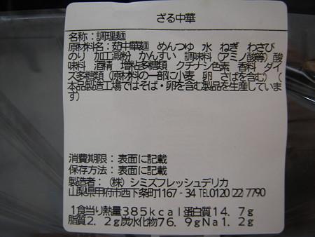 ローソン ざる中華 原料等