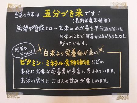 D・URANUS 五分づき米について