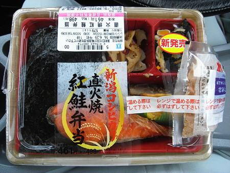 ローソン 直火焼紅鮭弁当 パッケージ