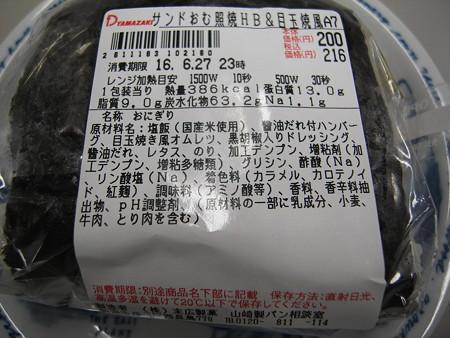 デイリーヤマザキ サンドおむすび 照焼ハンバーグ&目玉焼風 原料等