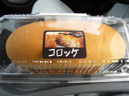 ローソン まちかど厨房 コロッケ(コッペパン) パッケージ