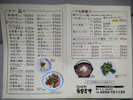 ごはん処食堂ミサ あらい道の駅店 メニュー3