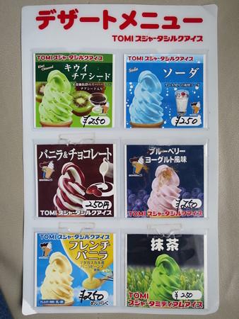 ごはん処食堂ミサ あらい道の駅店 ソフトクリームメニュー