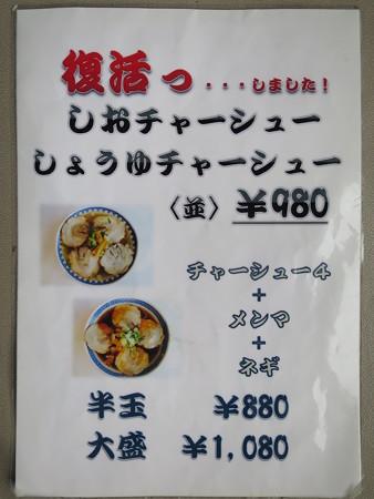 ごはん処食堂ミサ あらい道の駅店 復活メニュー2