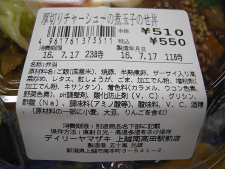 デイリーヤマザキ デイリーホット 厚切りチャーシューの煮玉子のせ丼 原料等
