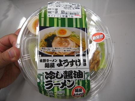 デイリーヤマザキ 佐野ラーメン 麺屋ようすけ監修 冷し醤油ラーメン パッケージ