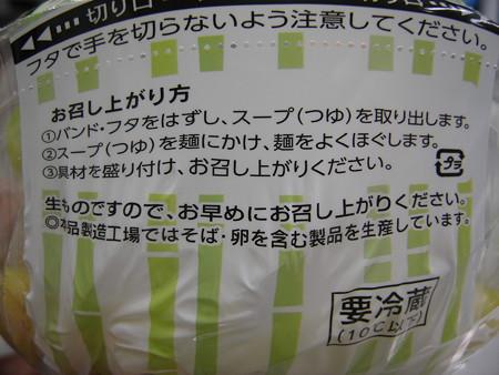 デイリーヤマザキ 佐野ラーメン 麺屋ようすけ監修 冷し醤油ラーメン お召し上がり方