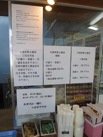 大漁丼家 上越店 注文方法等について